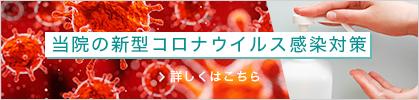 当院の新型コロナウイルス感染対策